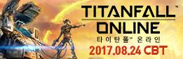 타이탄폴 온라인 CBT