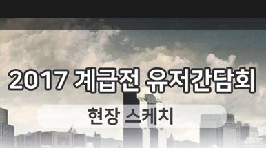 2017 유저간담회 현장스케치