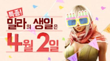 밀라의 생일
