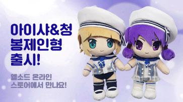 아이샤&청 봉제인형 출시의 링크