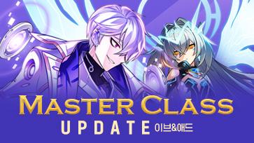 MASTER CLASS UPDATE - 5차의 링크