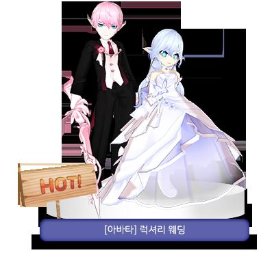 결혼 시스템 개편 이동