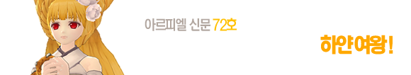 아르피엘신문72호