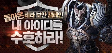 [보안캠페인] 돌아온 내 아이디를 수호하라!