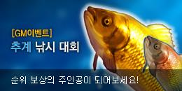 [GM이벤트] 추계 낚시 대회
