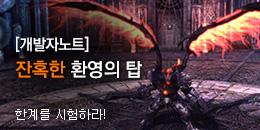[개발자노트] 잔혹한 환영의 탑