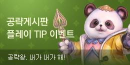 [GM이벤트] 공략게시판 플레이팁 이벤트!
