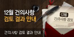 [GM노트] 2017년 12월 건의사항 검토결과 안내