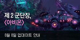 [개발자노트] 제 2군단장, 아비온
