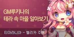 [GM노트] 테라 속 마을 알아보기!