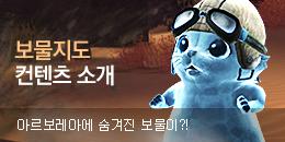 보물 지도 컨텐츠 소개