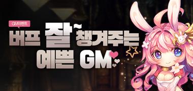 버프 잘 챙겨주는 예쁜 GM♥