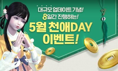 5월 천애 DAY 이벤트!