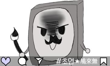 초연★鳩來無#0319 화이트데이 그림 선물(신규 GM이 나타나다!)