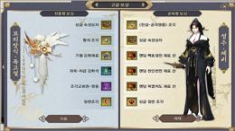 천애전령 & 초보자전령