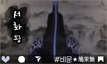 비운★鳩來無#1119 서화왕 3탄 & 접속 이벤트!