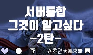 초연★鳩來無#0304 서버통합 소식 2탄