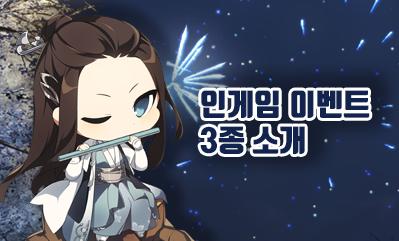 (GM이벤트) 인게임 이벤트 3종 소개!