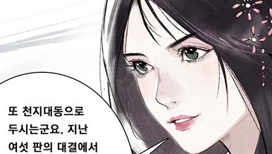 소년팔황지 8화