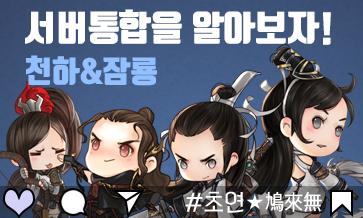 초연★鳩來無#0331 천하&잠룡 서버통합을 알아보자!