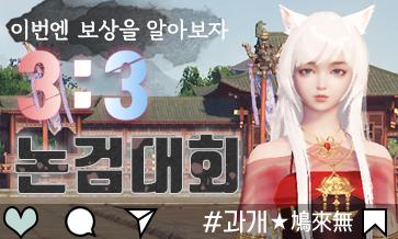 과개★鳩來無#1112 3:3논검대회 2차 안내!