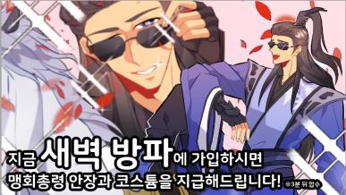 천하☆수룡음 [꿈]★새벽★방파와 함께 하실 뉴비, 복귀가족을 찾습니다!