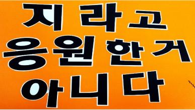 [대한민국] 언제나 응원해요!