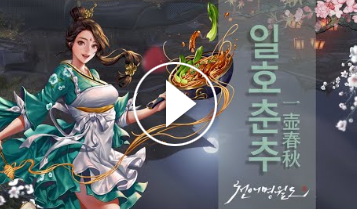 개방OST-일호춘추 감상하기