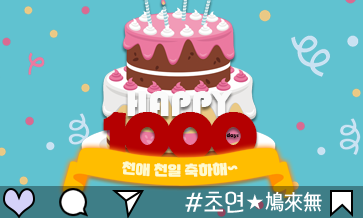 초연★鳩來無#1020 천애 천일 축하해~!