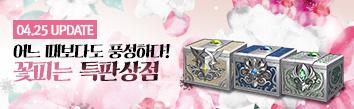 4/25(목) 특판 상점 판매 상품 안내 (2019/4/25)