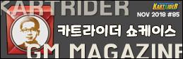 11월의 매거진 - 카트라이더 쇼케이스