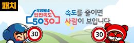 대구서부경찰서 안전속도 5030 캠페인