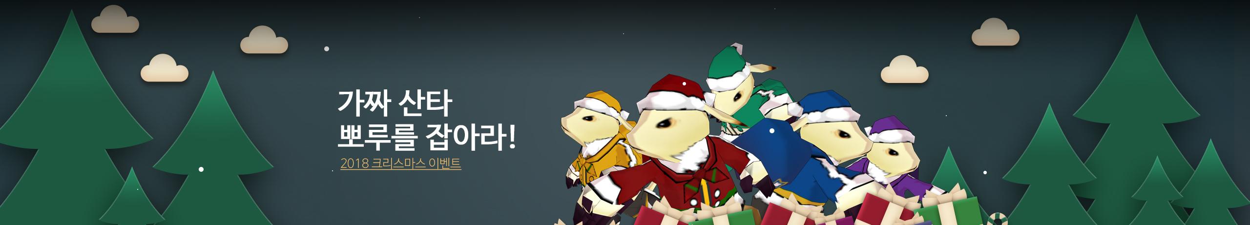 크리스마스 이벤트 이동