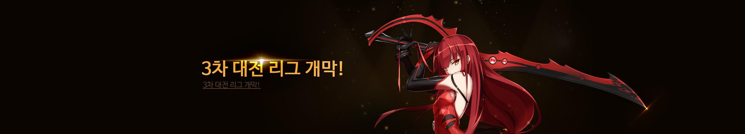 대전 리그3 이동