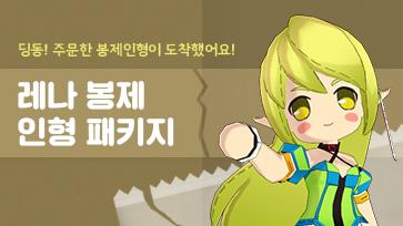 레나 봉제인형 패키지의 링크
