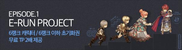 E-RUN Project Episode.1