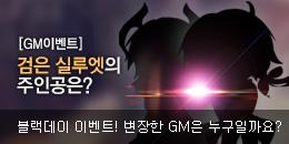 [GM이벤트][종료] 검은 실루엣의 주인공은!?