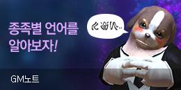 [GM노트][종료] 테라 종족 별 언어 알아보기!!