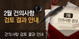 [GM이벤트] 02월 건의사항 검토결과 (feat. 깜짝 퀴즈)