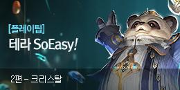 테라 쏘이지 - 2편: 크리스탈 (Feat. 아티팩트)
