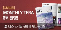 [GM노트] 월간 테라 잡지, 먼슬리 테라 8호