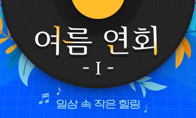 여름 연회 1탄