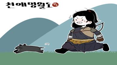 [천애공모전] 엽호호호