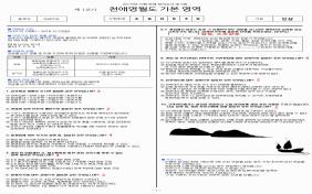 2019년 시행 천애 모의고사 5회로 천애명월도를 배워봅시다.