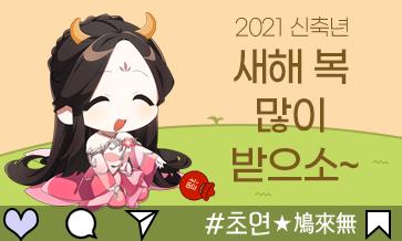 초연★鳩來無#0210 소협님들 새해 복 많이 받으소~