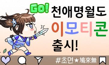 초연★鳩來無#0725 천애만의 이모티콘 출시!