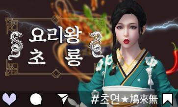 (정답공개)초연★鳩來無#0820 요리왕 초룡! 희귀 레시피 퀴즈 2탄!