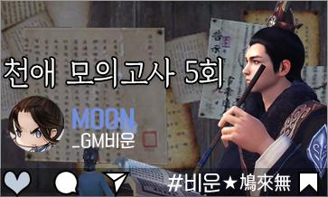 (정답공개) 비운★鳩來無#1219 천해 모의고사 5회