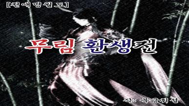 [소설] 무림환생전 35