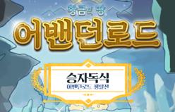 [어밴던로드] 승자독식